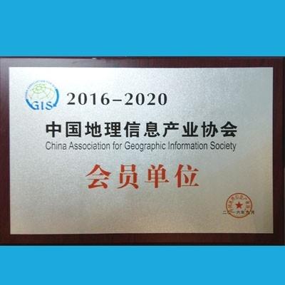 中国地理信息产业会员