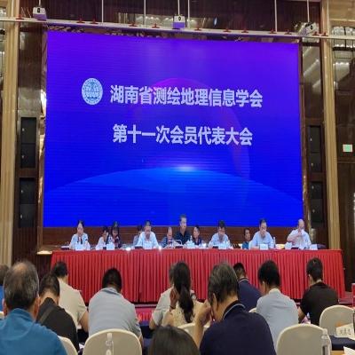 天湘和协办湖南省测绘地理信息学会第十一次会员代表大会